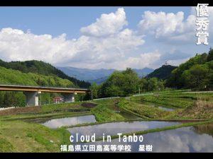 (生徒の部)優秀賞 福島県立田島高等学校 星樹 「Cloud in Tanbo」