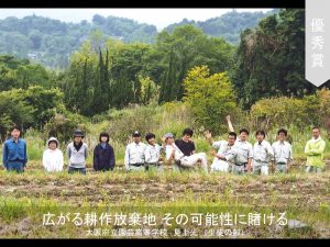 (生徒の部)優秀賞 大阪府立園芸高等学校 見上光「広がる耕作放棄地~その可能性にかける」