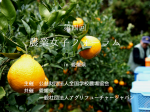 161217_nogyojoshi_forum