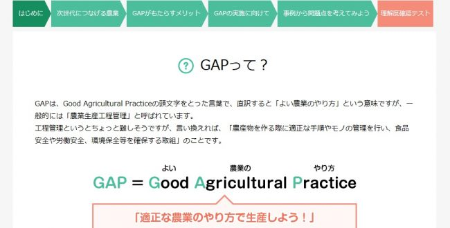 gap_online